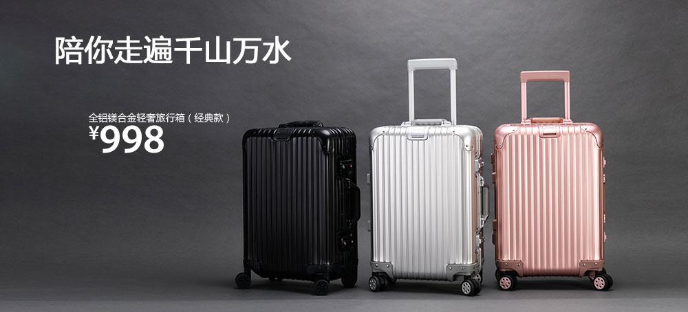 全铝镁合金轻奢旅行箱(经典款)