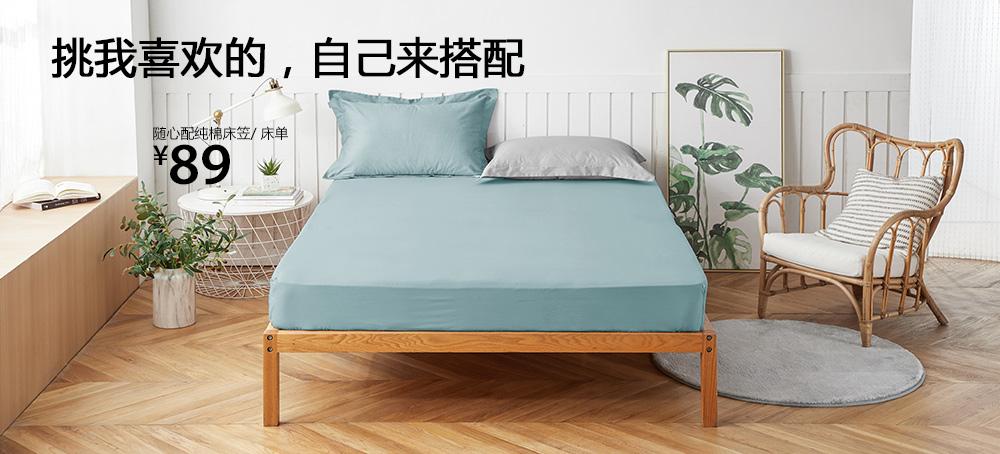 随心配纯棉床笠/床单