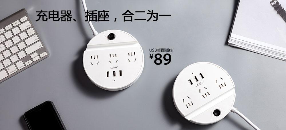 USB桌面插座