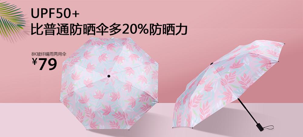 8K玻纤晴雨两用伞