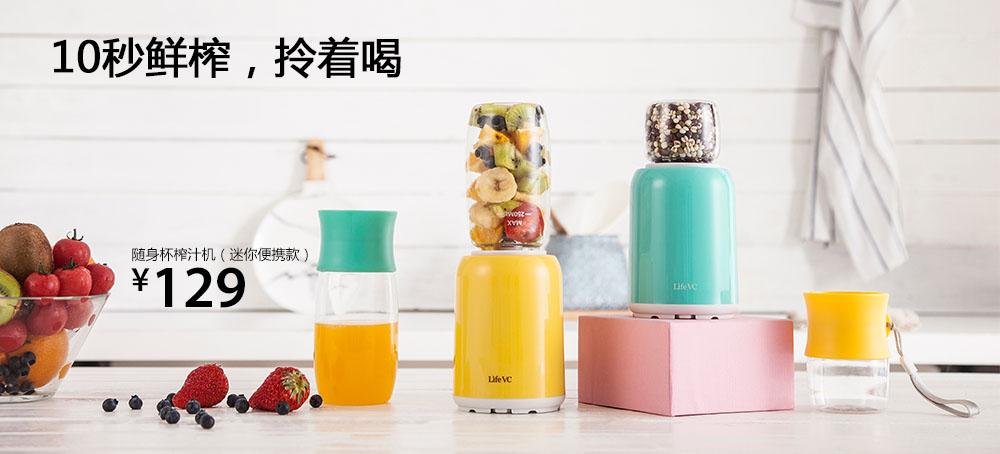 随身杯榨汁机(迷你便携款)
