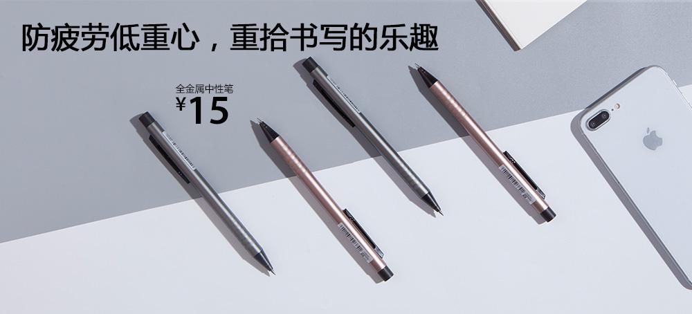 全金属中性笔