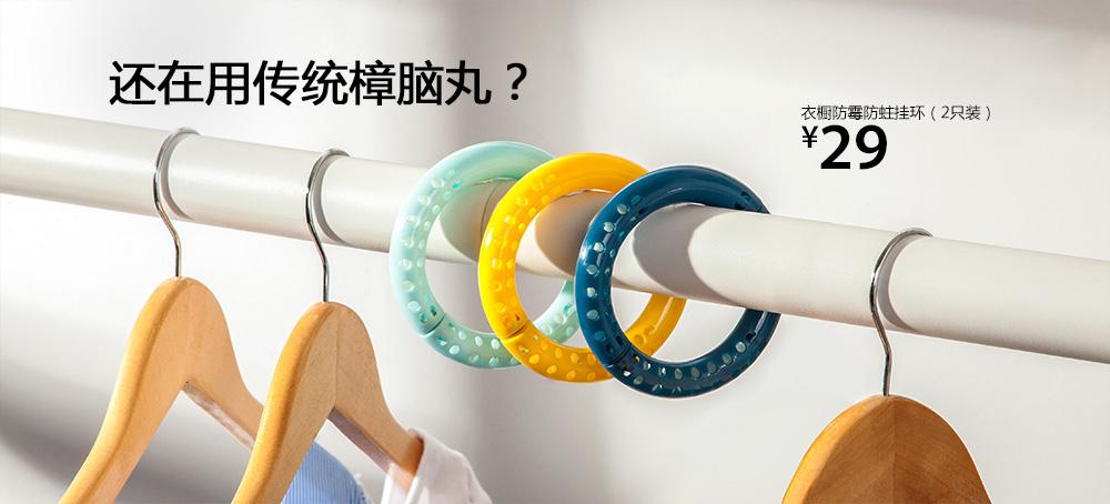 衣櫥防霉防蛀掛環(2只裝)