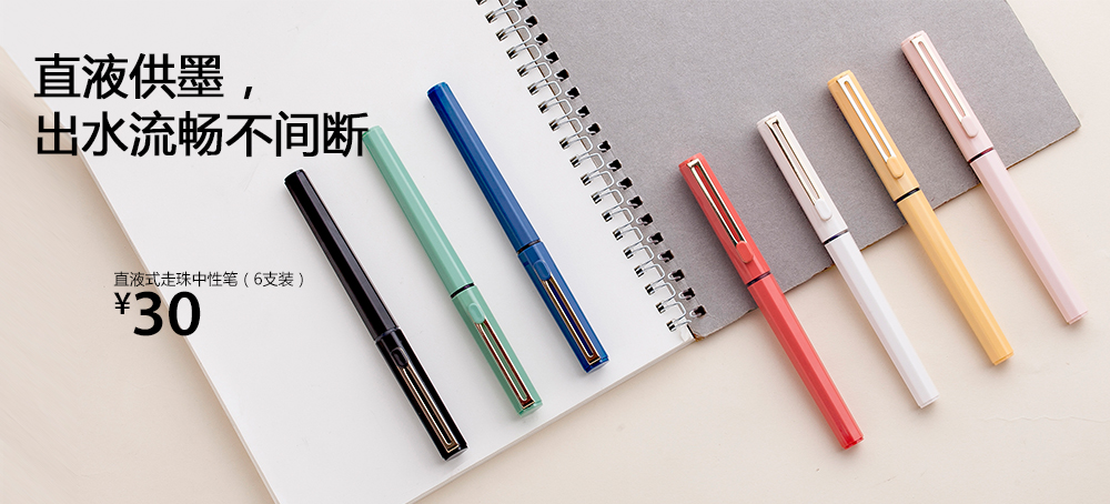 直液式走珠中性笔(6支装)