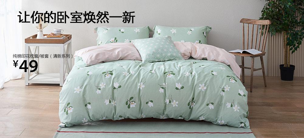 纯棉印花枕套/被套(清新系列)