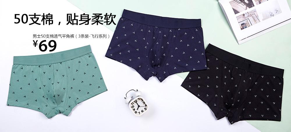 男士50支棉透气平角裤(飞行系列)