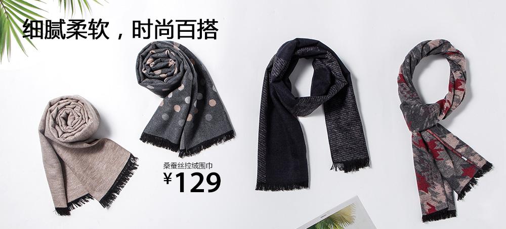 桑蠶絲拉絨圍巾