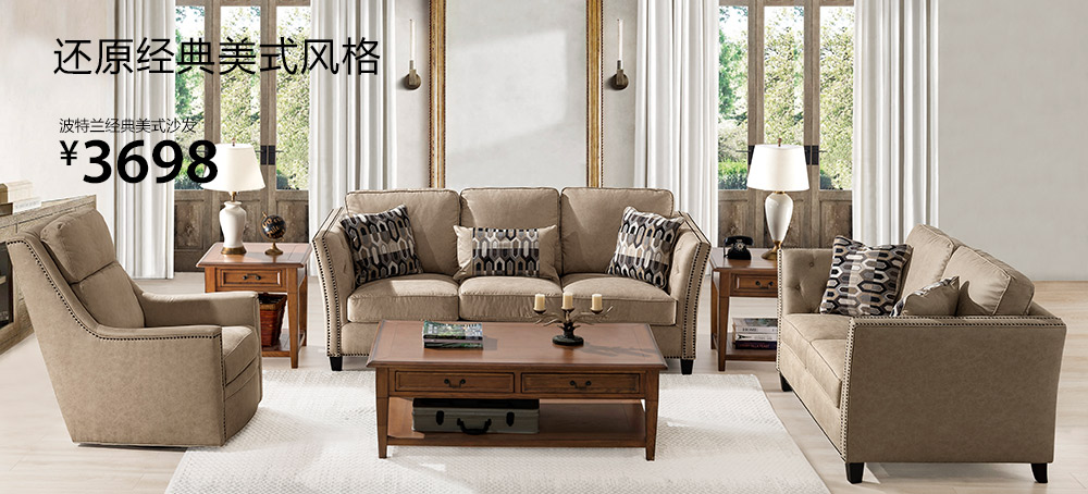 波特兰经典美式沙发