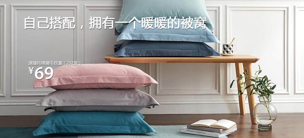 速暖纯棉磨毛枕套(2只装)