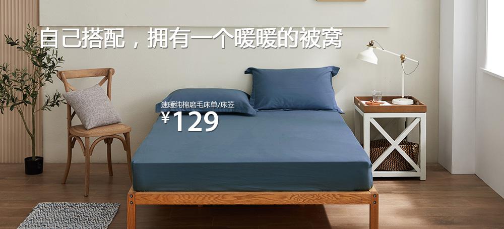 速暖纯棉磨毛床单/床笠