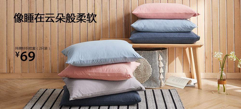 纯棉针织枕套(2只装)