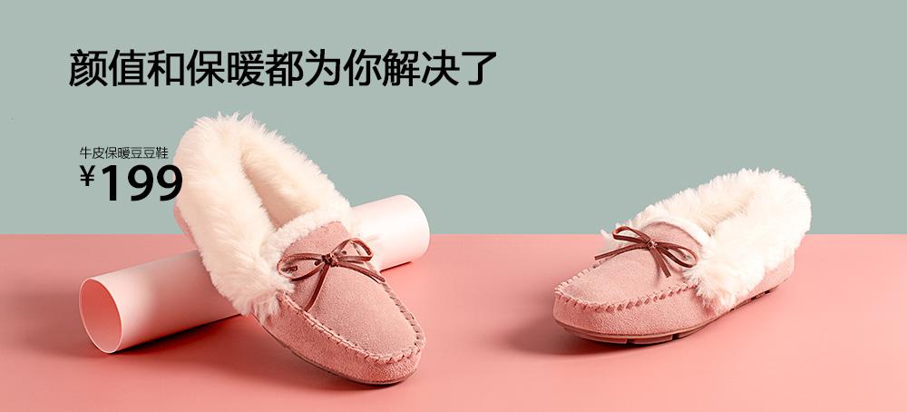 牛皮保暖豆豆鞋