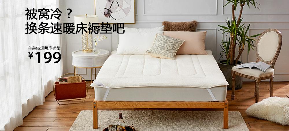 羊羔絨速暖床褥墊