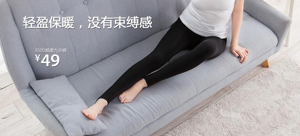 350D超柔九分裤