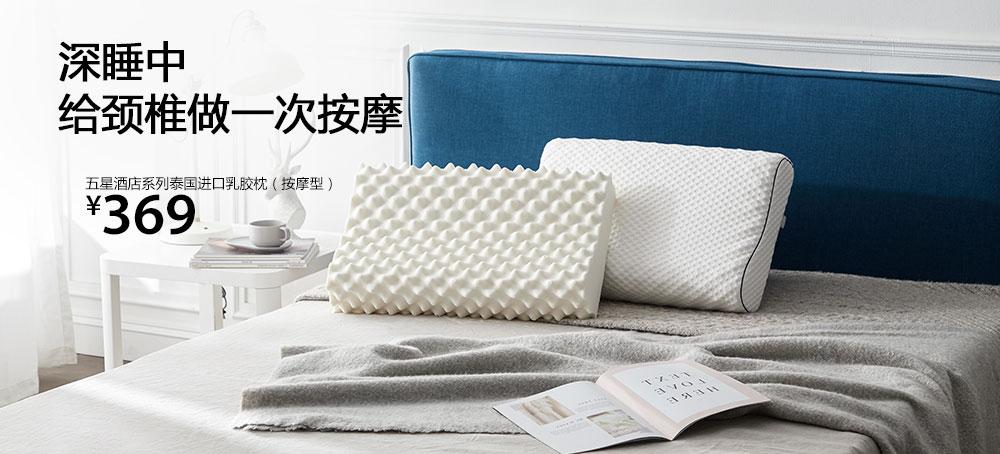 五星酒店系列泰國進口乳膠枕(按摩型)