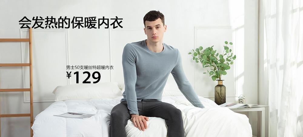男士50支暖丝特超暖内衣