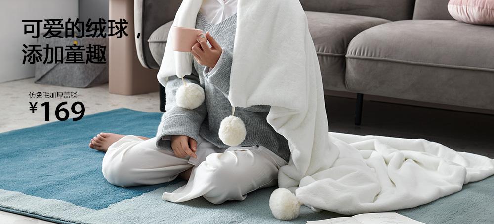 仿兔毛加厚絨毯
