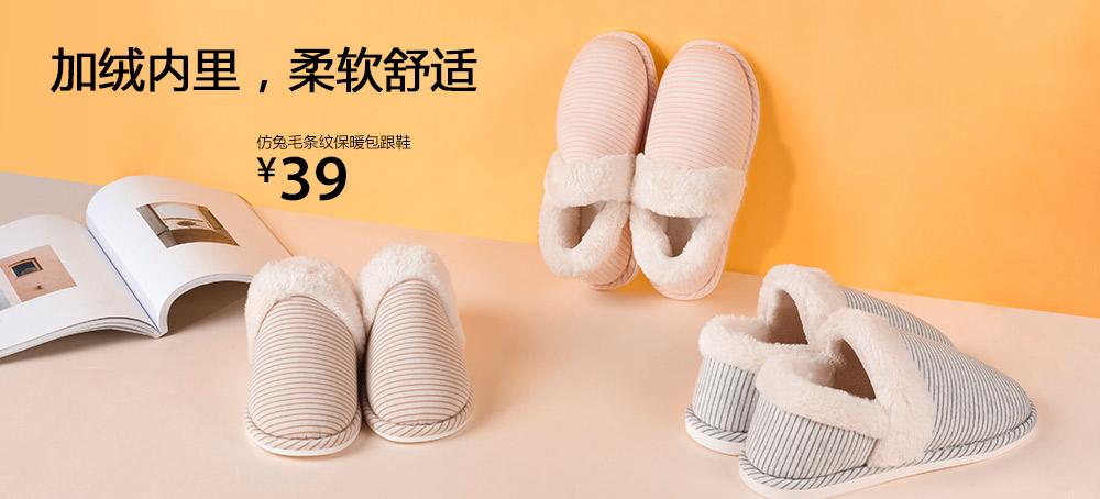 仿兔毛條紋保暖包跟鞋
