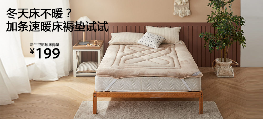 法兰绒速热【bed】褥垫