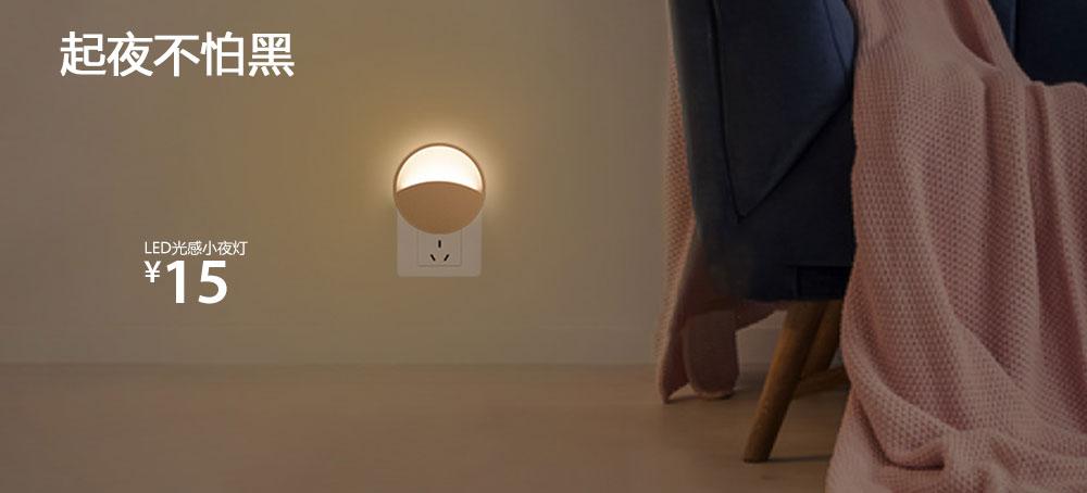 LED光感小夜燈