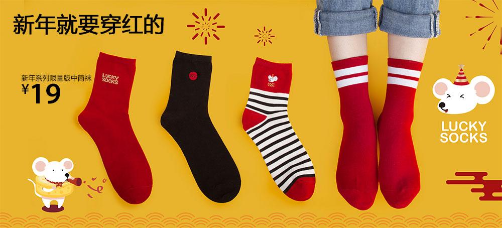 新年系列限量版中筒袜