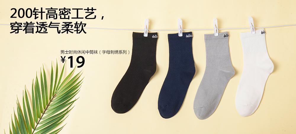 男士时尚休闲中筒袜(字母刺绣系列)
