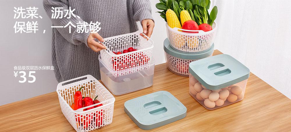 食品級雙層瀝水保鮮盒