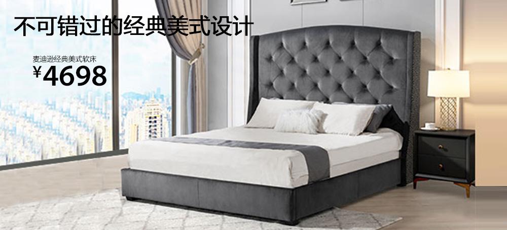 麦迪逊经典美式软床