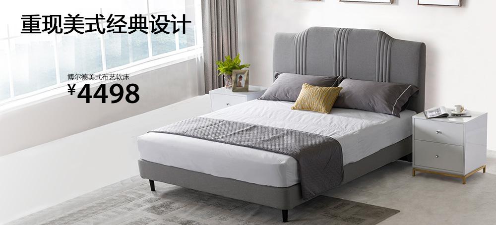 博尔德美式布艺软床