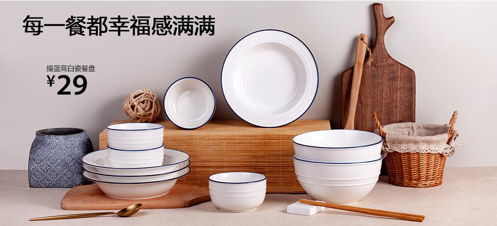 描蓝高白瓷餐盘