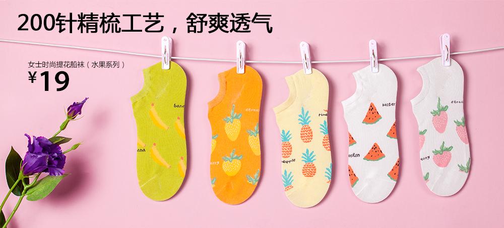 女士时尚提花船袜(水果系列)