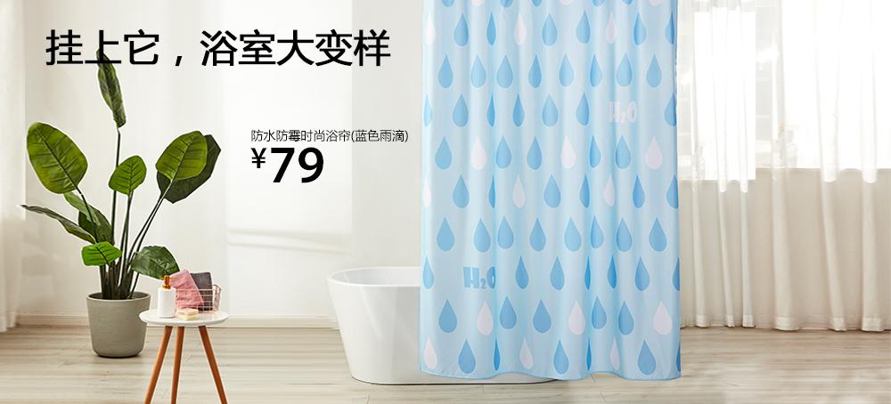 防水防霉时尚浴帘(蓝色雨滴)