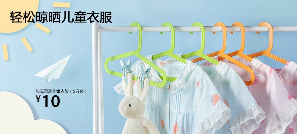 加厚圓潤兒童衣架(5只裝)