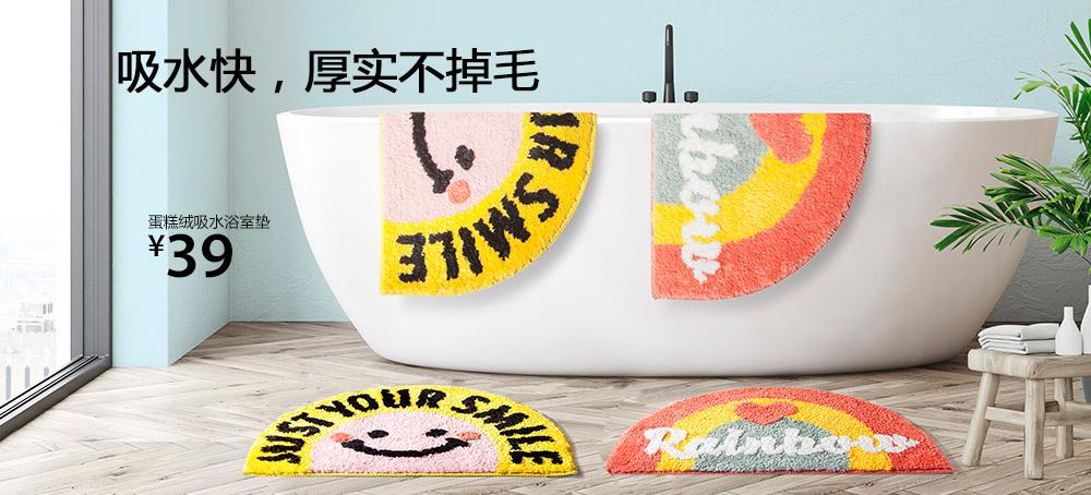 蛋糕绒吸水浴室垫(半圆)