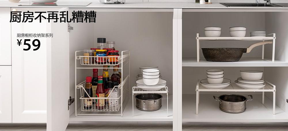厨房橱柜收纳架系列