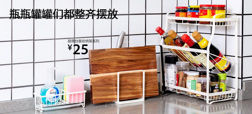 厨房台面收纳架系列