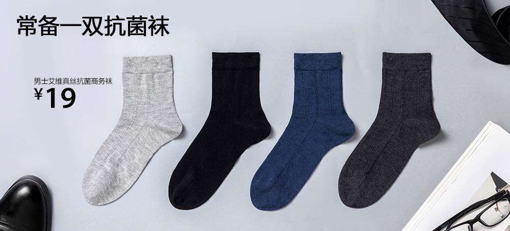 男士艾維真絲抗菌商務襪