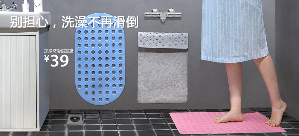 加厚防滑浴室垫
