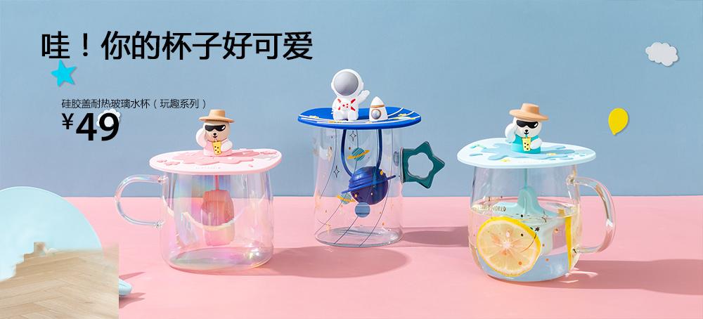 硅胶盖耐热玻璃水杯(玩趣系列)