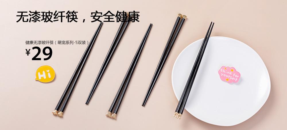 健康无漆玻纤筷(萌宠系列-5双装)