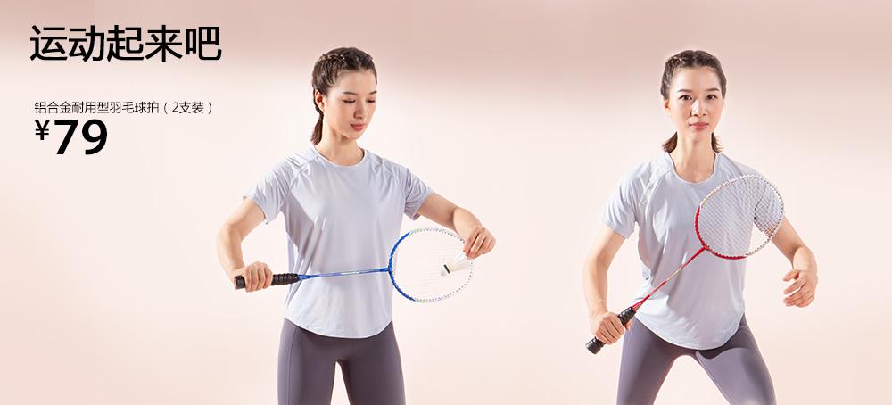 铝合金耐用型羽毛球拍(2支装)