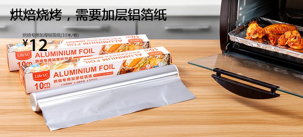 烘焙专用加厚铝箔纸(10米/卷)