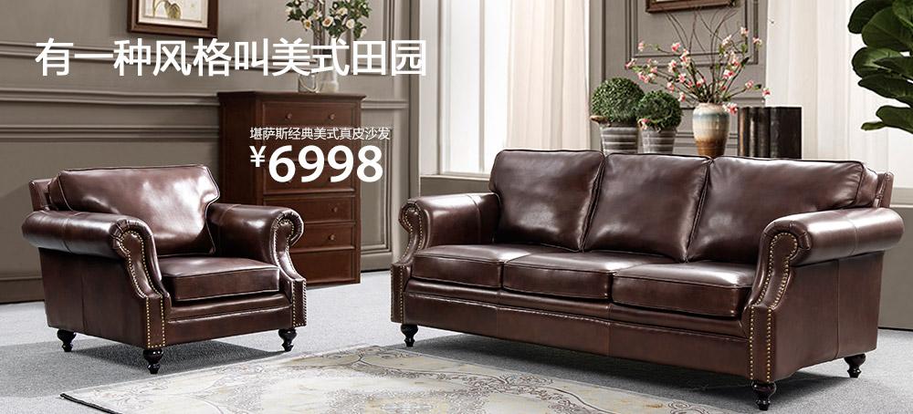 堪萨斯经典美式真皮沙发