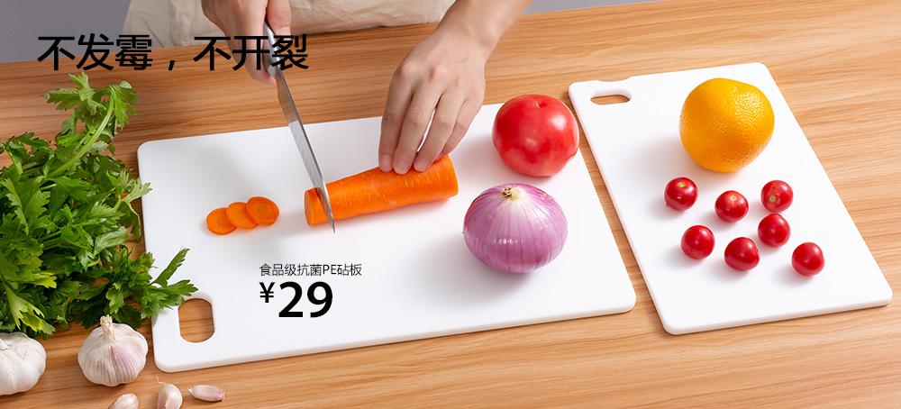 食品级抗菌PE砧板