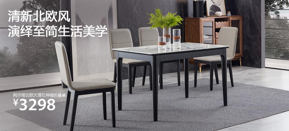 阿爾塔北歐玻崗石伸縮長餐桌