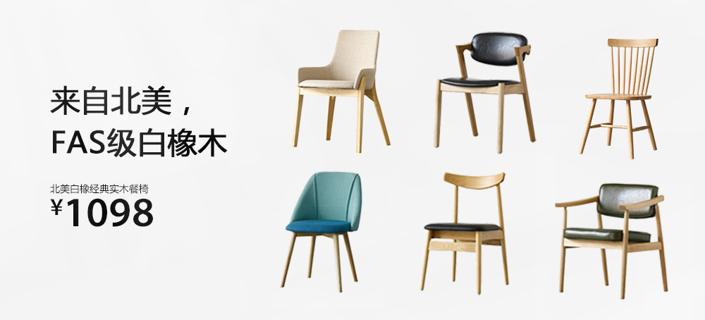 北美白橡经典实木餐椅