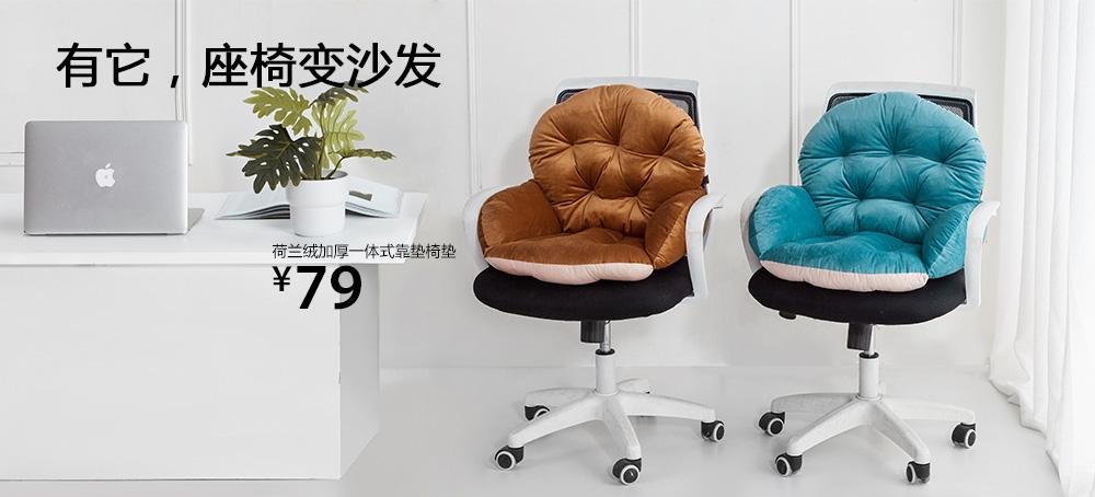 荷兰绒加厚一体式靠垫椅垫