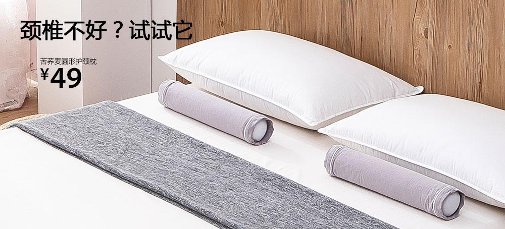 苦荞麦圆形护颈枕