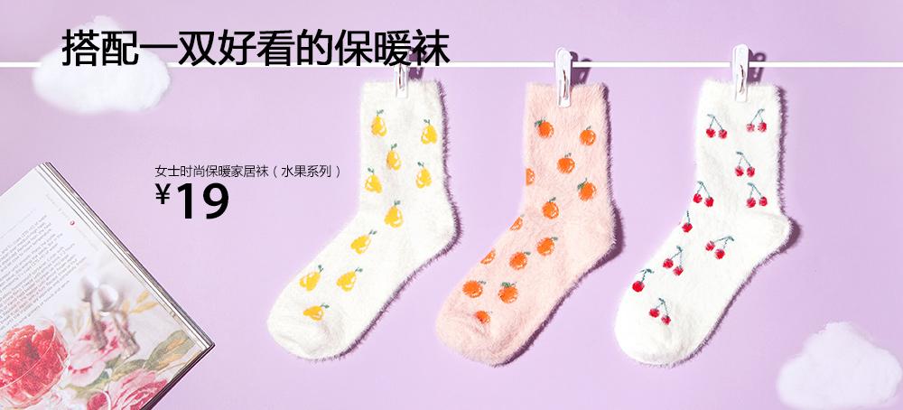 女士时尚保暖家居袜(水果系列)