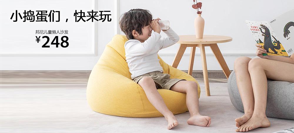 邦尼儿童懒人沙发
